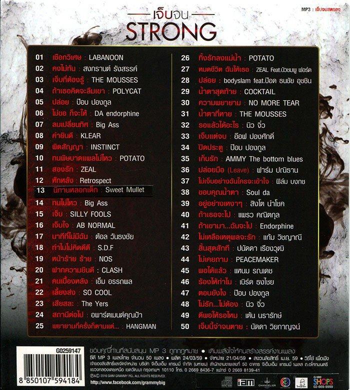 Download [Mp3]-[Hit Music] 50 เพลงเจ็บอย่างมีสติของนักรักหัวใจ Strong กับอัลบั้ม GMM – เจ็บจน Strong (2016) @320kbps 4shared By Pleng-mun.com