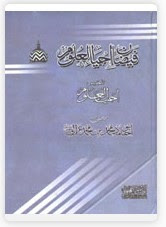 Download: Faizan-e-Ihya-ul-Uloom pdf in Urdu by Imam Ghazali