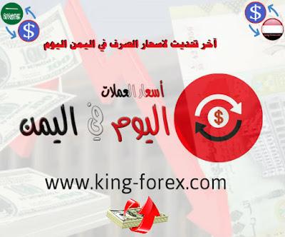 اسعار الصرف في اليمن اليوم الخميس