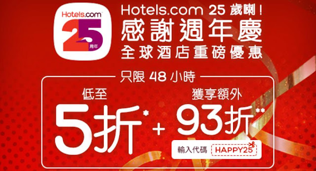限時48小時,感謝週年慶!環球酒店低至5折+優惠碼額外93折 - Hotels.com