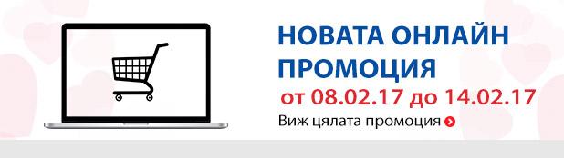 http://www.proomo.info/2017/02/tehnopolis-promocii-oferti-broshura-8.html