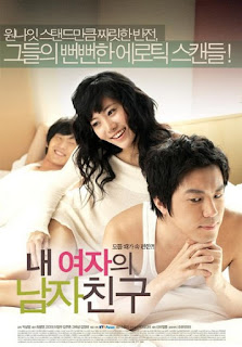 My Girls Boy (2006) Part 2