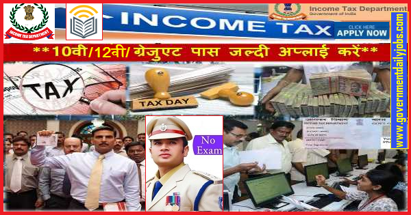 Income Tax Recruitment 2019 Apply Tax Assistants, Inspector, MTS Jobs
