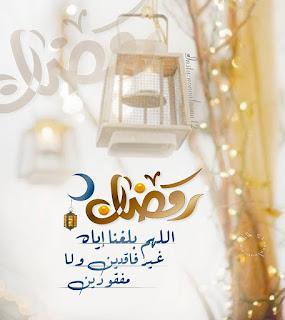 اللهم بلغنا رمضان 2019