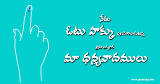 Telugu Greetings To Every Voter