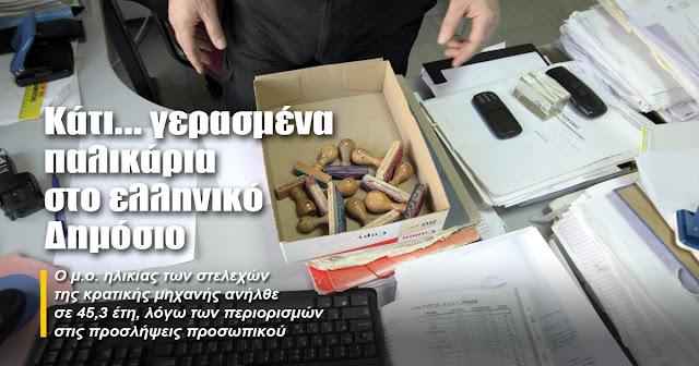 Κάτι… γερασμένα παλικάρια στο ελληνικό Δημόσιο