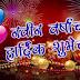 2017 Marathi New Year HD Images Wallpaper Greetings - नवीन वर्षाच्या शुभेच्छा