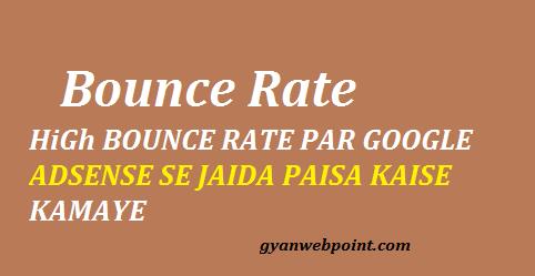 High-Bounce-Rate-Par-Adsense-Se-Jaida-Paisa-Kaise-Kamaye