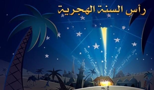 تحميل صور رأس السنة الهجرية islamic new year 1440 أجمل صور للواتس أب والفيس بوك