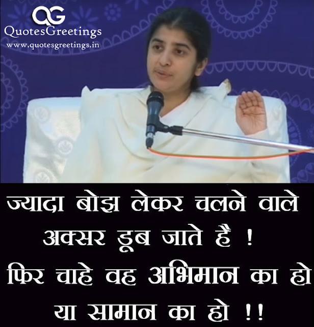 Bk Sister Shivani Quotes In Hindi: Bk Shivani Hindi Thoughts