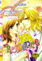 ขายการ์ตูนออนไลน์ Romance เล่ม 220