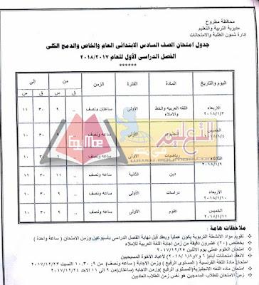 تحميل جدول امتحانات محافظه مرسى مطروح الترم الاول كاملا جميع المراحل التعليمية الابتدائية والإعدادية والثانوية 2018.