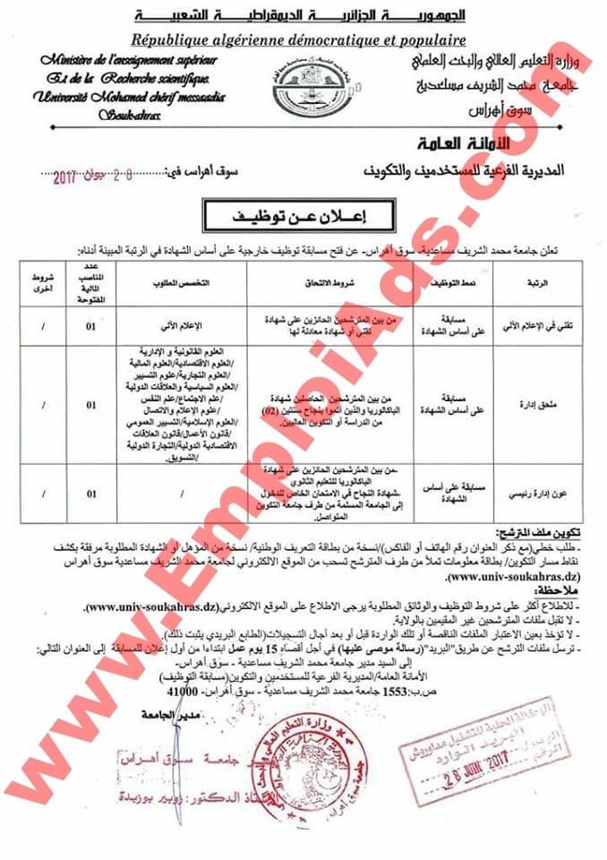 إعلان مسابقة توظيف ادريين بجامعة محمد شريف مساعدية ولاية سوق أهراس جوان 2017