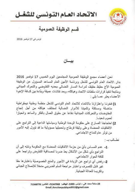 عاجل : الاتحاد التونسي للشغل يعلن مساندته اللامشروطة لتحرك المعلمين يوم 30 من نوفمبر