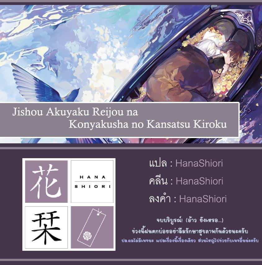 อ่านการ์ตูน Jishou Akuyaku Reijou na Konyakusha no Kansatsu Kiroku ตอนที่ 14 หน้าที่ 36