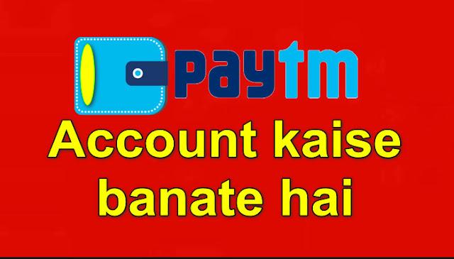 Paytm, create paytm account,paytm khata khole,Paytm wallet,paytm kyc
