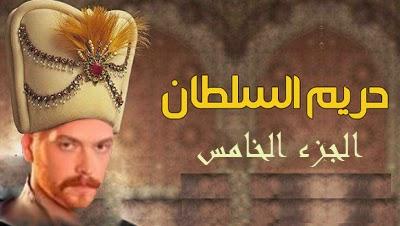 مسلسل حريم السلطان الجزء الثالث مترجم فوكس دراما