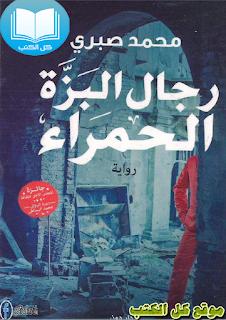 تحميل رواية أصحاب البزه الحمراء تأليف محمد صبري