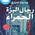 رواية رجال البزة الحمراء pdf محمد صبري