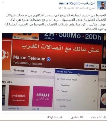 تابع البث المباشر لهجوم حذف الإعجابات من صفحات شركات الاتصال المغربية