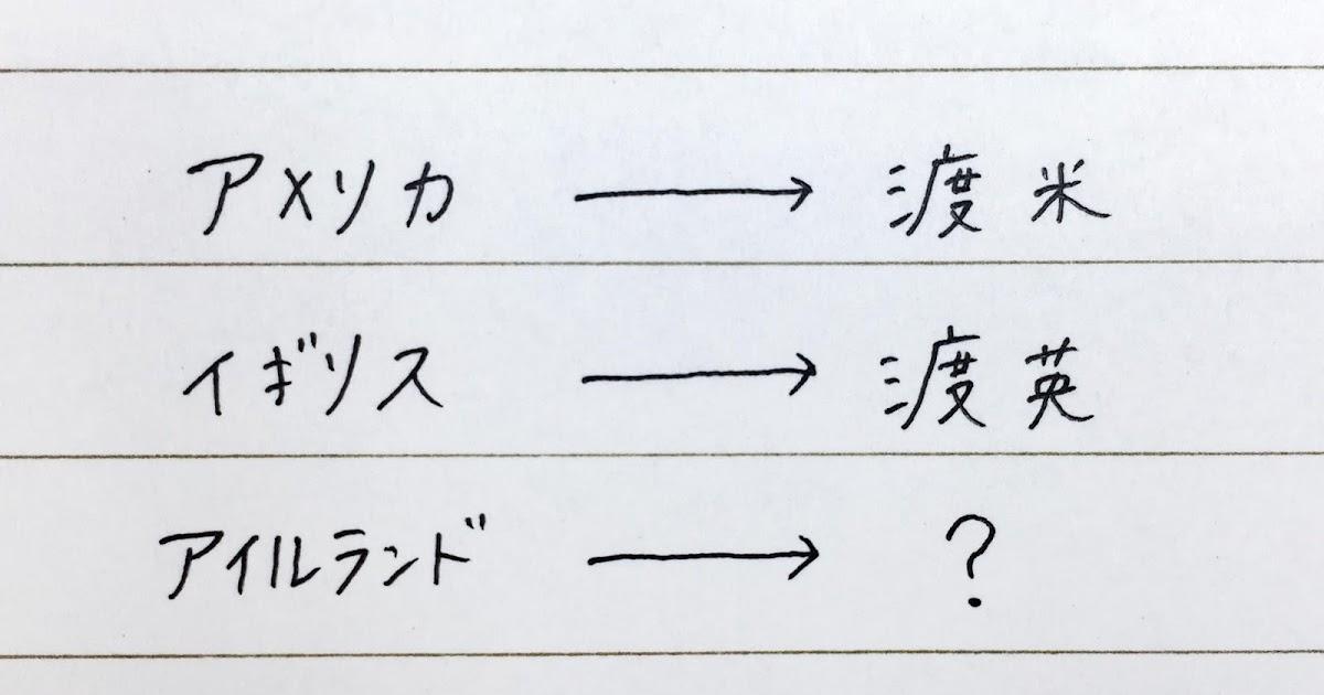 国名 漢字 一文字 国名の漢字表記一覧 - 国名の漢字表記一覧の概要