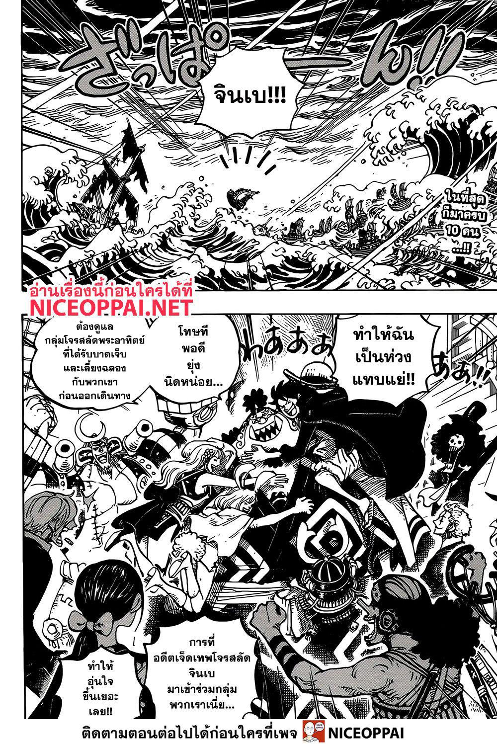 อ่านการ์ตูน One Piece ตอนที่ 977 หน้าที่ 3