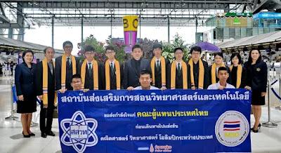 ผู้แทนประเทศไทยไปแข่งขันคอมพิวเตอร์โอลิมปิกระหว่างประเทศ ประจำปี 2560