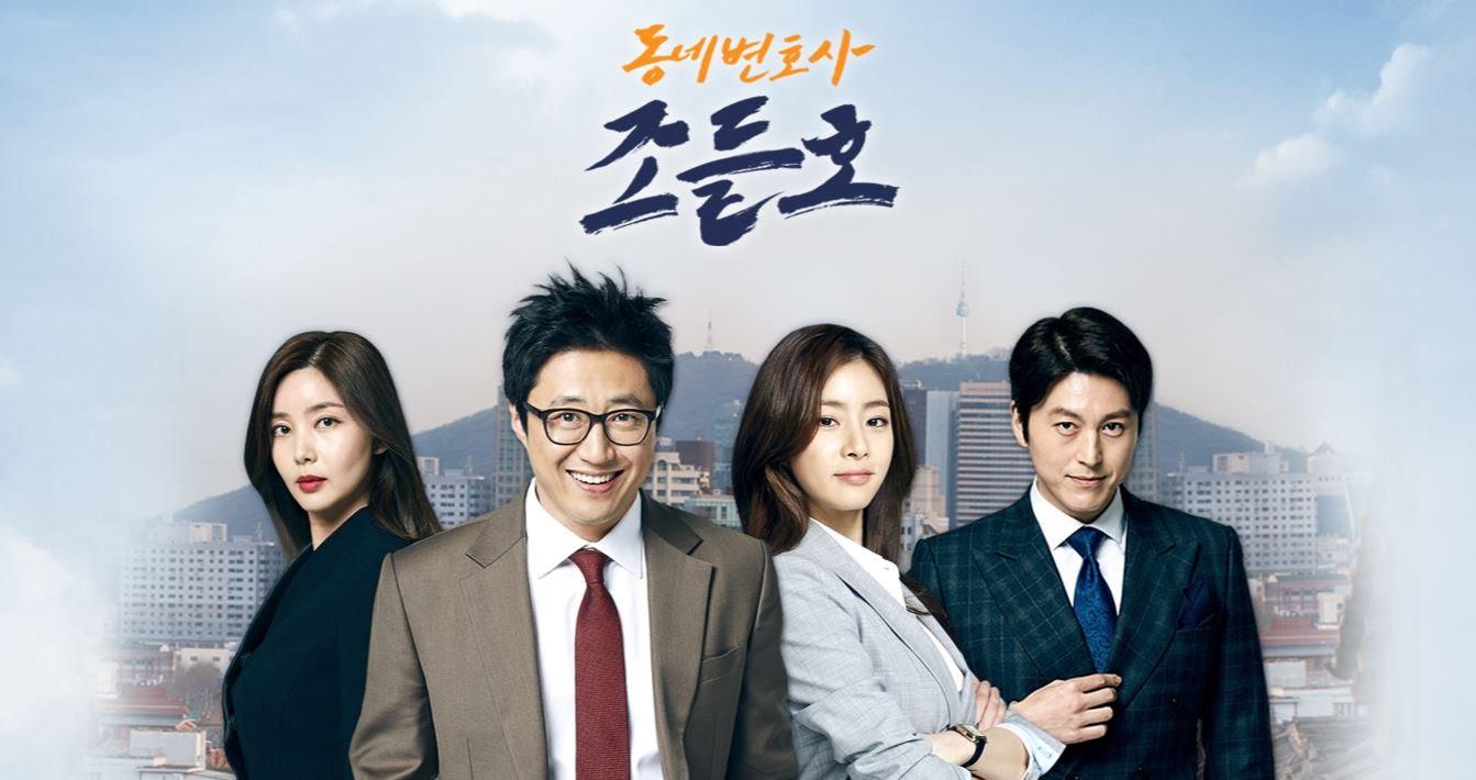 HallyuSurfer: Neighbourhood Lawyer Mr  Jo Deul Ho