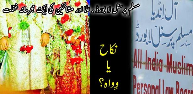mplb-clerics-scholars-criminal-negligence