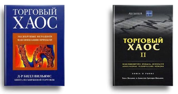 """Билл Вильямс книги """"Торговый хаос"""" и """" Торговый хаос 2"""""""