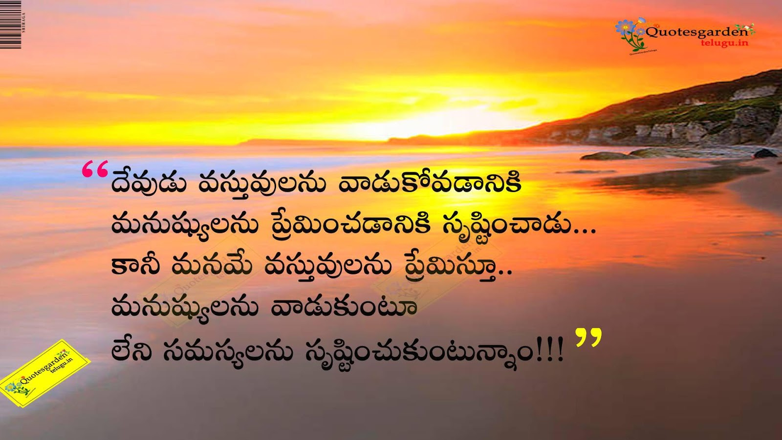 Best Telugu Heart Touching Inspirational Life Quotes Quotes Garden