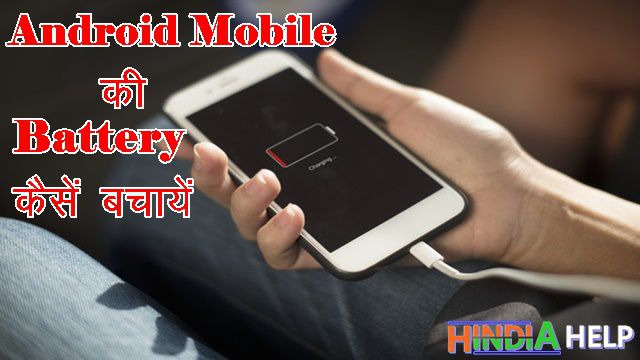 Android Mobile की Battery कैसे बचाए - Mobile Battery Tips In Hindi