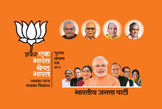 why vote for bjp,why we should vote