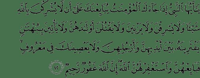 Surat Al Mumtahanah Ayat 12