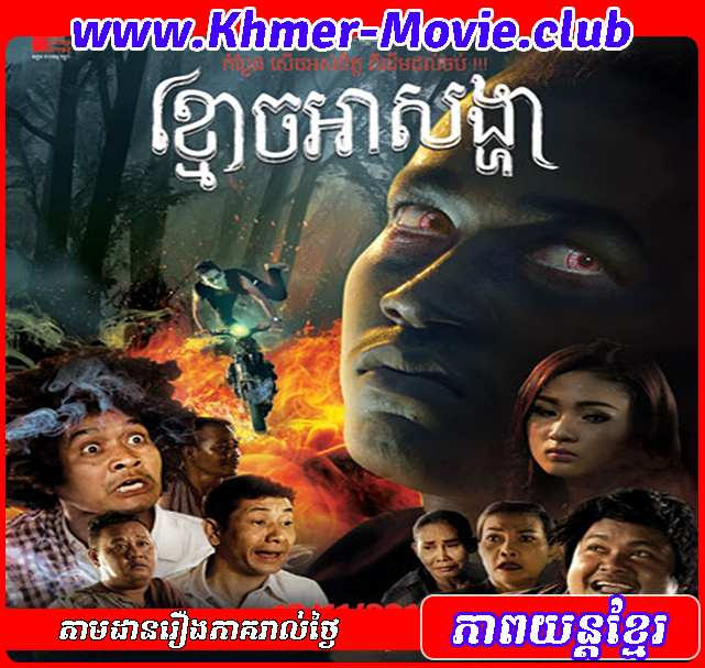 Khmer Movie - Kmoch Ah Songha HD