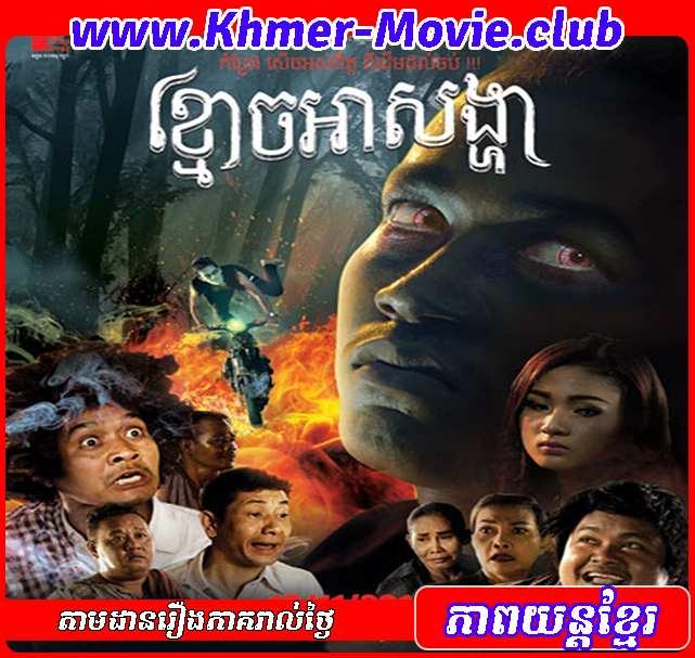 Khmer Movie - Kmoch Ah Songha HD