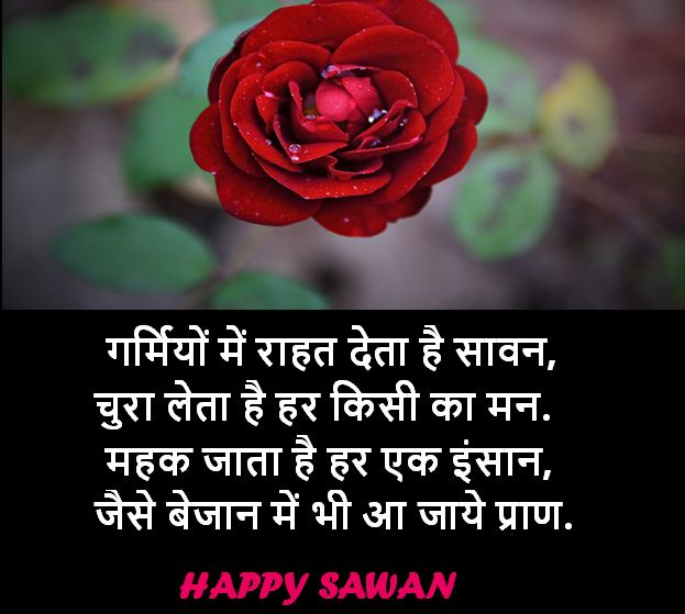 latest sawan shayari pictures, latest sawan pictures download