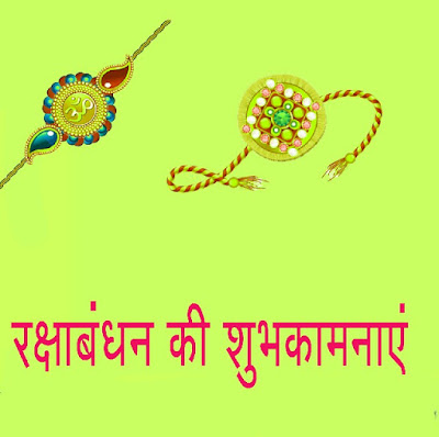 Happy Raksha Bandhan Images, Pictures