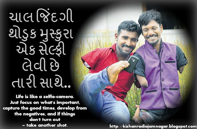 Gujarati Inspirational Quotes On Selfie