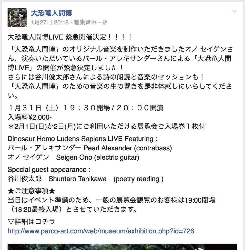 大恐竜人間博のフェイスブック