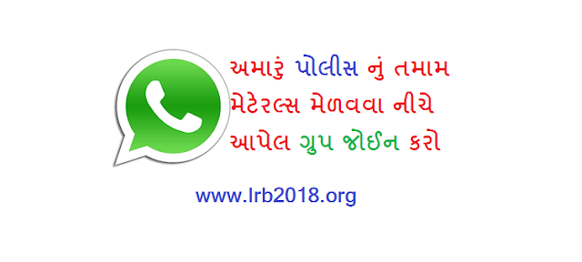 JOIN MY WHATSAPP GROUP FOR GET ALL LATEST UPDATES IN YOUR MOBILE.