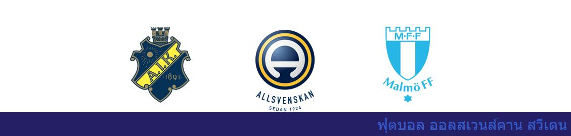 เว็บแทงบอลออนไลน์ วิเคราะห์บอล สวีเดน ระหว่าง โซลน่า vs มัลโม่