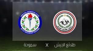 اون لاين مشاهدة مباراة سموحة وطلائع الجيش بث مباشر 16-2-2018 الدوري المصري اليوم بدون تقطيع
