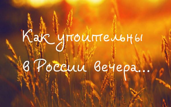 КАК УПОИТЕЛЬНЫ В РОССИИ ВЕЧЕРА...!