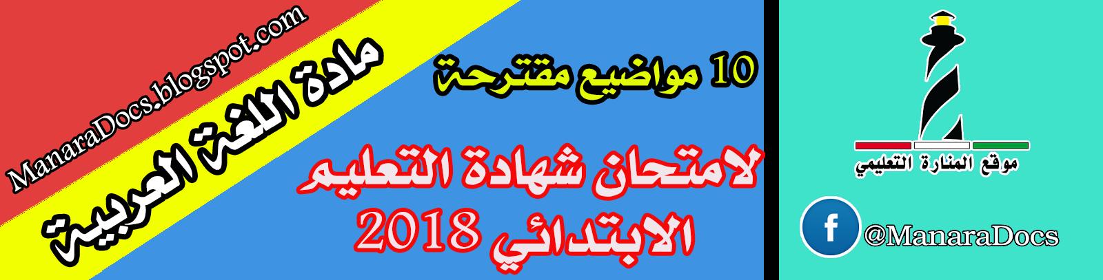 10 مواضيع مقترحة للتحضير لامتحان شهادة التعليم الابتدائي لغة عربية