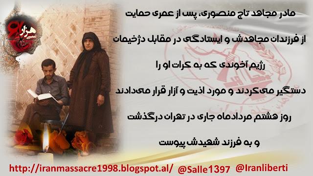 مادر مجاهد تاج منصوری