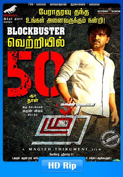 Thadam 2019 720p HDRip Hindi Dubbed x264 | 480p 300MB | 100MB HEVC