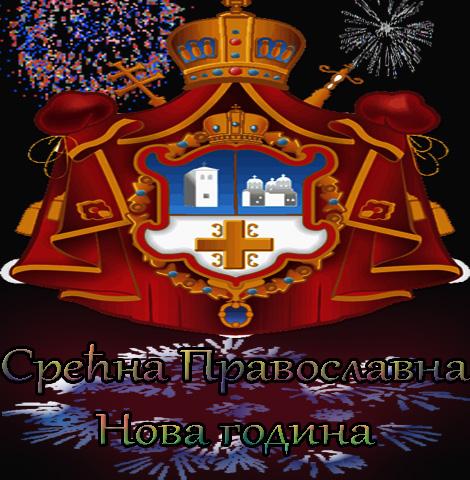 Pravoslavna novogodišnja čestitka