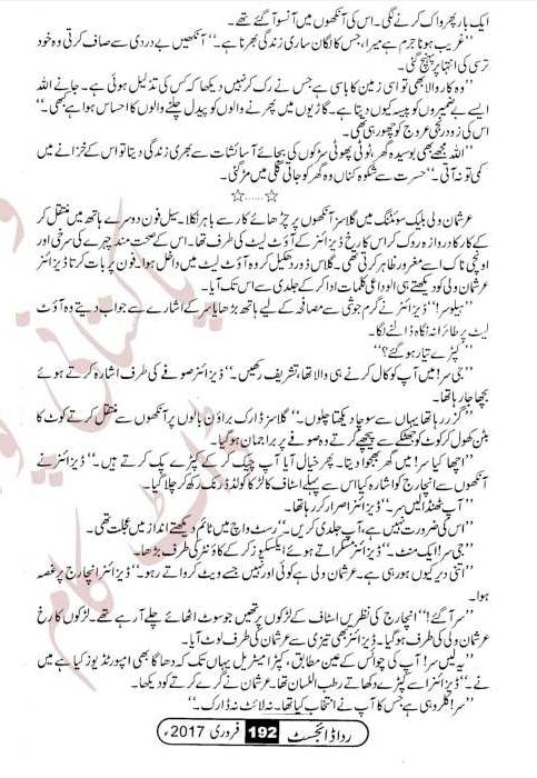 Free Urdu Digests: Ishq ki dastan juda hai meri Episode 1 by Rehana ...