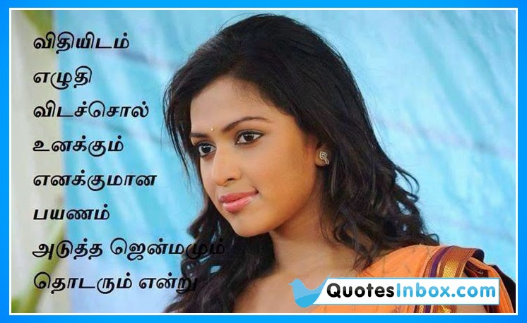 Good Girl Quotes In Tamil - Women Empowerment Quotes-1007
